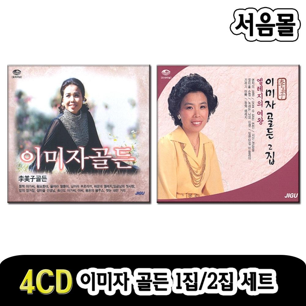 4CD세트-트로트CD/동백아가씨/섬마을선생님/여자의일생/노래는나의인생/들국화여인