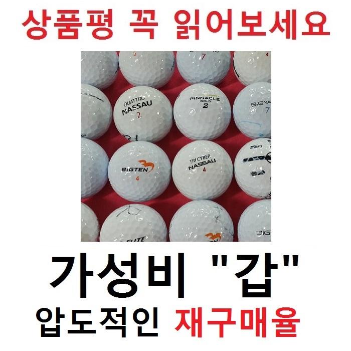 로스트볼 낱알판매(10알단위)