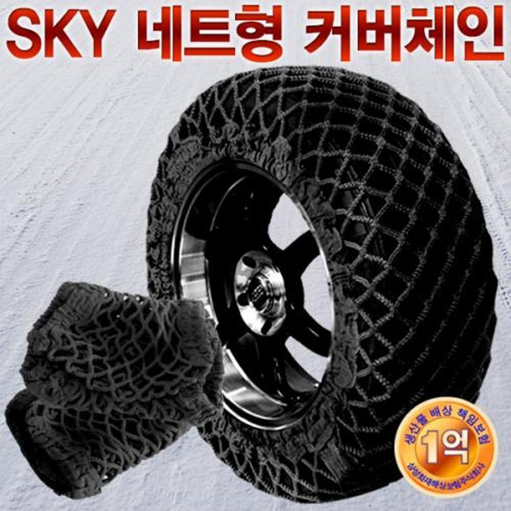 SKY 네트형 커버체인 겨울 스노우 체인 카바 직물체인
