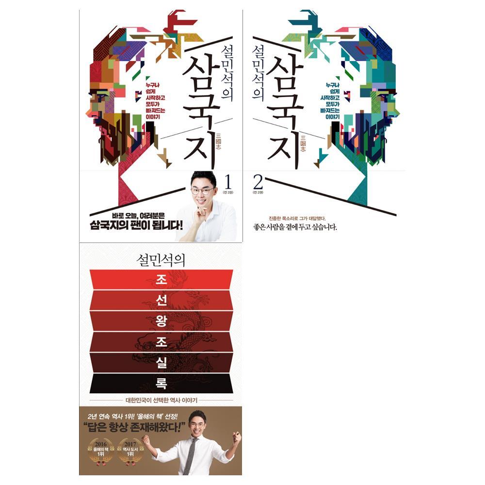 [팬시메모지/세계사]설민석의1-2권+조선왕조실록세트(전3권)