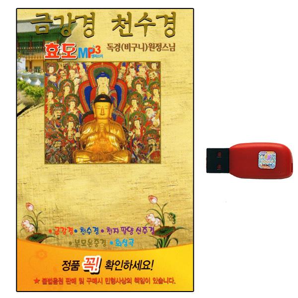 USB노래칩독경금강경