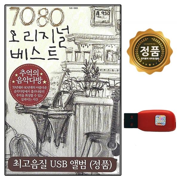 USB60곡노래칩