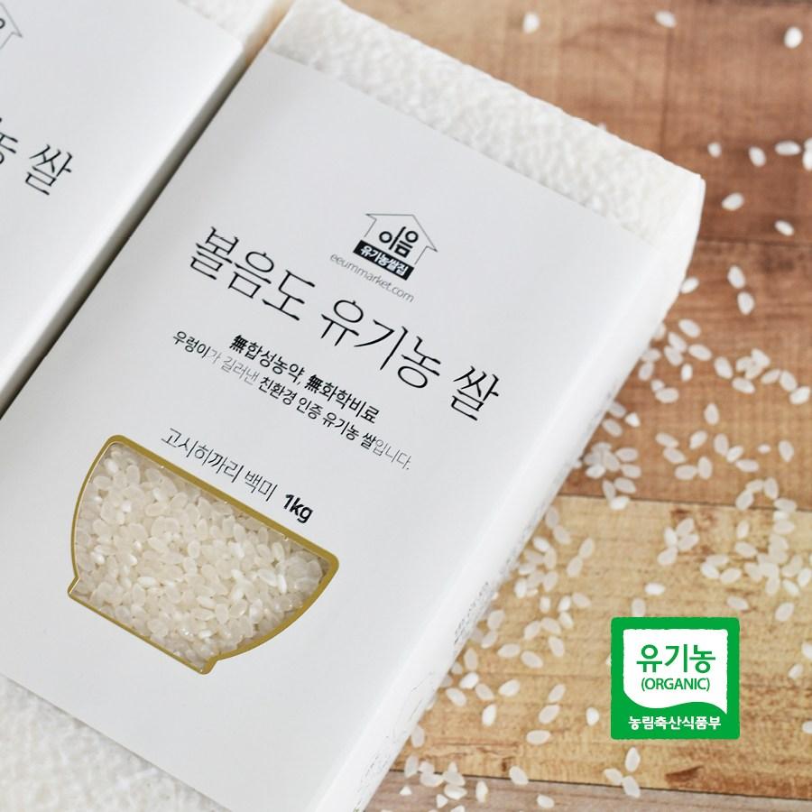 [이음유기농쌀집](2019년볼음도