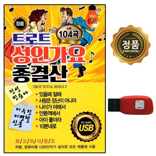 USB104곡노래칩